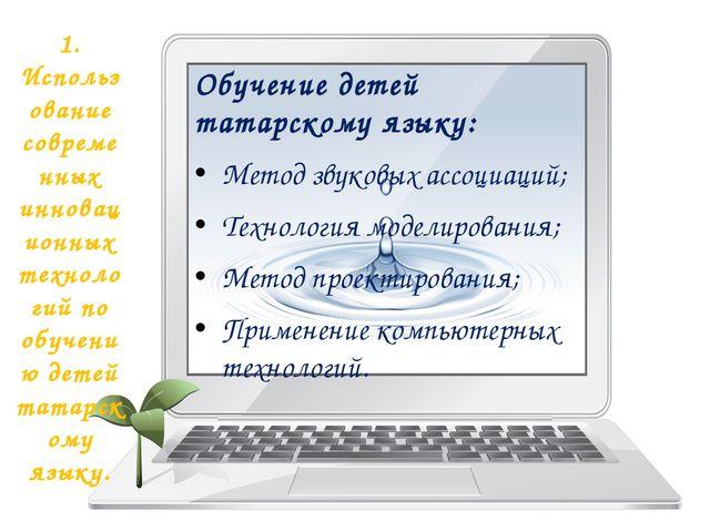 1. Использование современных инновационных технологий по обучению детей татар...