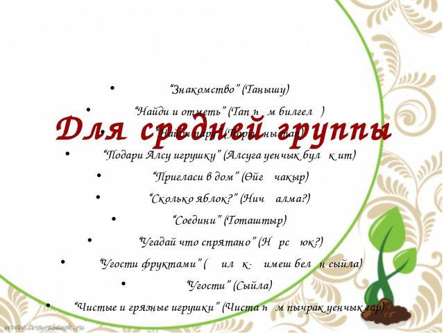 "Для средней группы ""Знакомство"" (Танышу) ""Найди и отметь"" (Тап һəм билгелə) ""..."