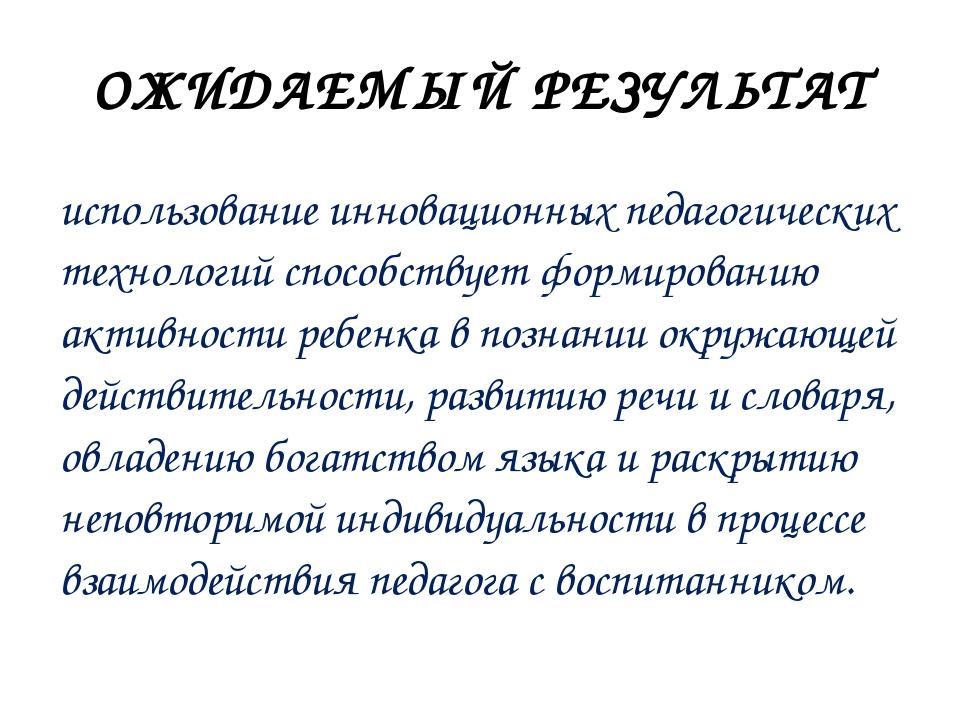 ОЖИДАЕМЫЙ РЕЗУЛЬТАТ использование инновационных педагогических технологий спо...