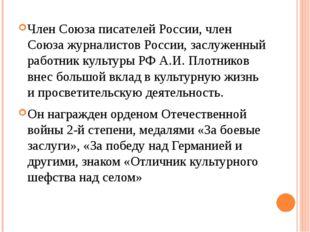 Член Союза писателей России, член Союза журналистов России, заслуженный работ