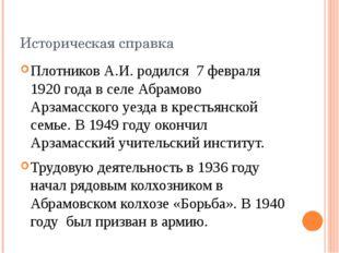 Историческая справка Плотников А.И. родился 7 февраля 1920 года в селе Абрамо