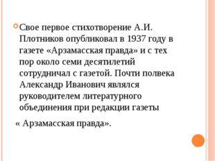 Свое первое стихотворение А.И. Плотников опубликовал в 1937 году в газете «Ар