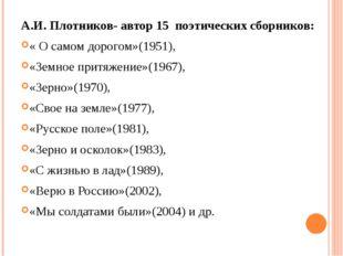 А.И. Плотников- автор 15 поэтических сборников: « О самом дорогом»(1951), «Зе