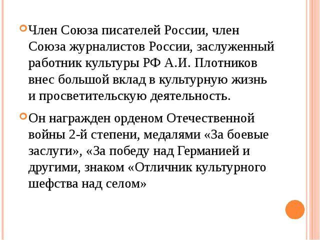 Член Союза писателей России, член Союза журналистов России, заслуженный работ...