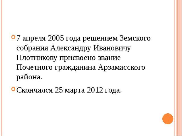 7 апреля 2005 года решением Земского собрания Александру Ивановичу Плотникову...