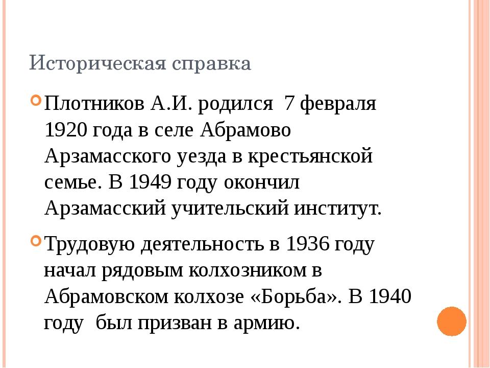 Историческая справка Плотников А.И. родился 7 февраля 1920 года в селе Абрамо...