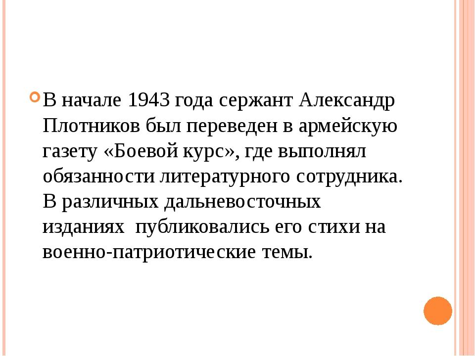 В начале 1943 года сержант Александр Плотников был переведен в армейскую газе...