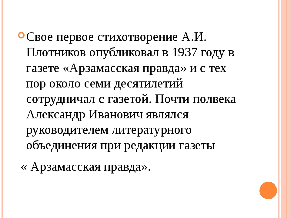 Свое первое стихотворение А.И. Плотников опубликовал в 1937 году в газете «Ар...