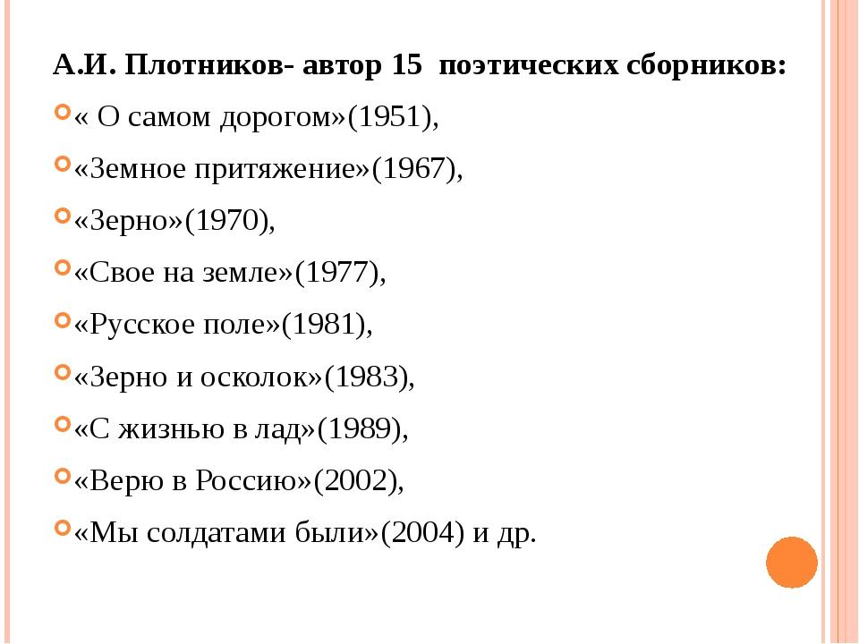 А.И. Плотников- автор 15 поэтических сборников: « О самом дорогом»(1951), «Зе...