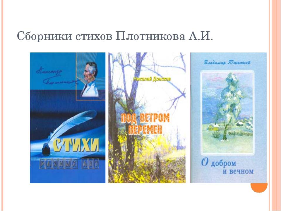 Сборники стихов Плотникова А.И.