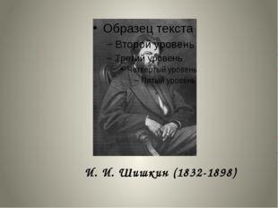 И. И. Шишкин (1832-1898)