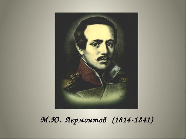 М.Ю. Лермонтов (1814-1841)