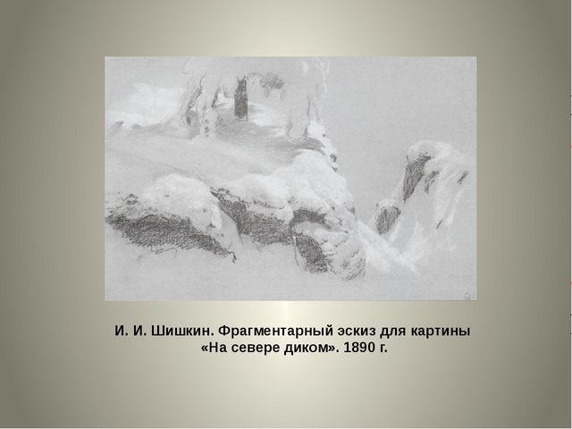 И. И. Шишкин. Фрагментарный эскиз для картины «На севере диком». 1890 г.