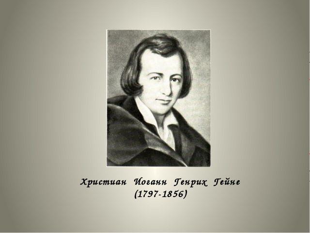 Христиан Иоганн Генрих Гейне (1797-1856)