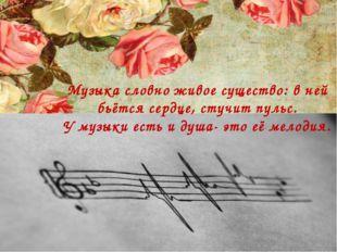 Музыка словно живое существо: в ней бьётся сердце, стучит пульс. У музыки ест