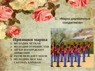 1. «Марш деревянных солдатиков» Признаки марша МЕЛОДИЯ ЧЁТКАЯ МЕЛОДИЯ ОТРЫВИ