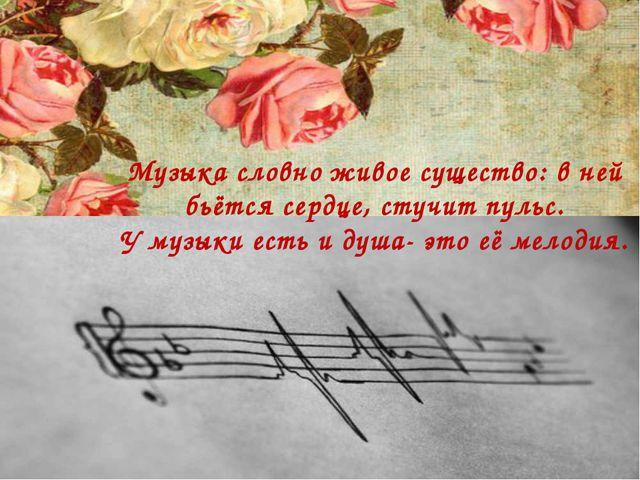Музыка словно живое существо: в ней бьётся сердце, стучит пульс. У музыки ест...