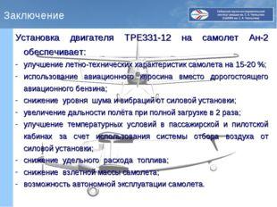 Заключение Установка двигателя TPE331-12 на самолет Ан-2 обеспечивает: улучше