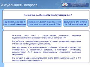Актуальность вопроса Основная роль Ан-2 - осуществление социально значимых гр