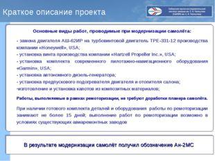 Краткое описание проекта В результате модернизации самолёт получил обозначени