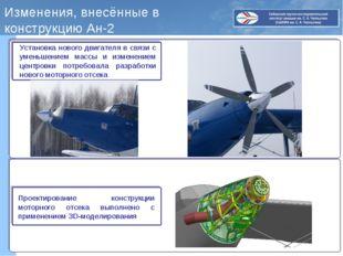 Изменения, внесённые в конструкцию Ан-2 Установка нового двигателя в связи с