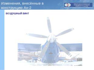 Изменения, внесённые в конструкцию Ан-2 ВОЗДУШНЫЙ ВИНТ