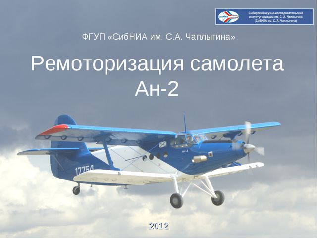 ФГУП «СибНИА им. С.А. Чаплыгина» Ремоторизация самолета Ан-2 2012