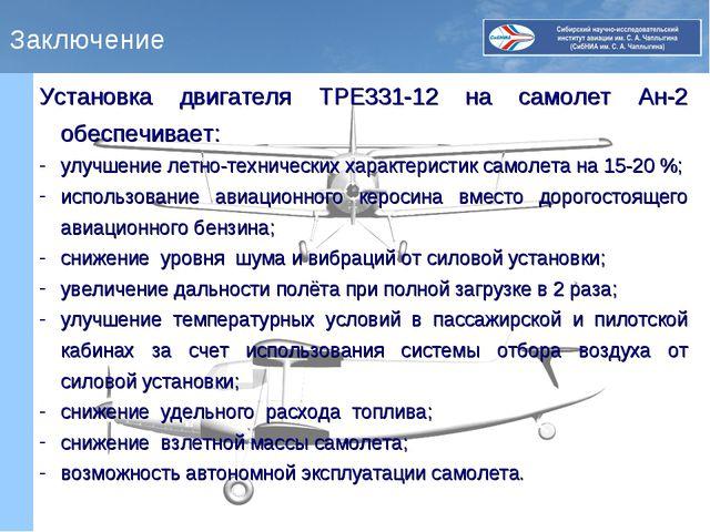 Заключение Установка двигателя TPE331-12 на самолет Ан-2 обеспечивает: улучше...