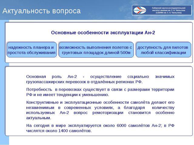 Актуальность вопроса Основная роль Ан-2 - осуществление социально значимых гр...