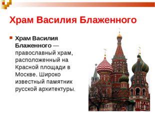Храм Василия Блаженного Храм Василия Блаженного — православный храм, располож
