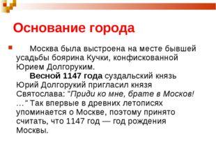 Основание города  Москва была выстроена на месте бывшей усадьбы боярина Ку