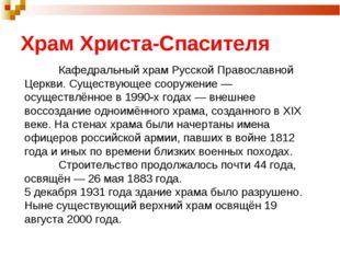 Храм Христа-Спасителя Кафедральный храм Русской Православной Церкви. Существ