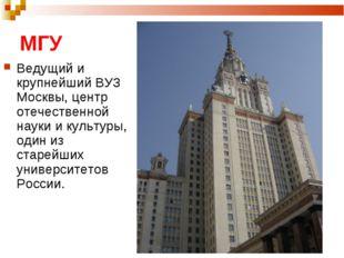 МГУ Ведущий и крупнейший ВУЗ Москвы, центр отечественной науки и культуры, од