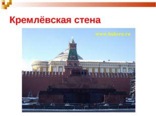 Кремлёвская стена