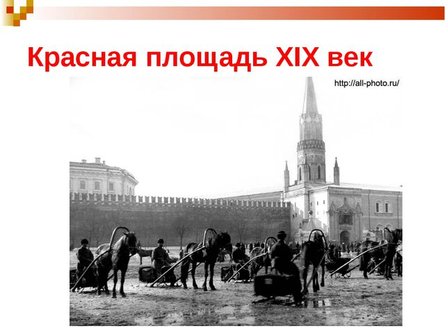 Красная площадь XIX век