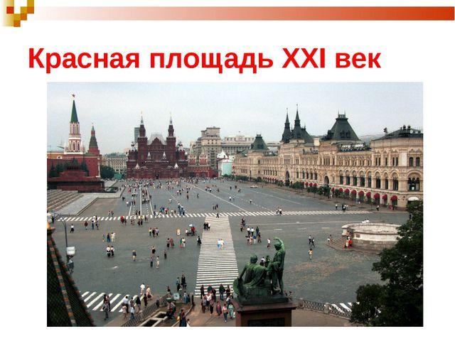 Красная площадь XXI век