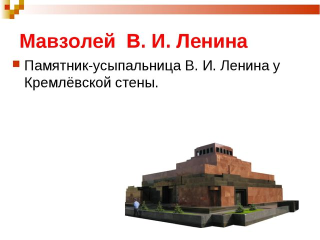 Мавзолей В. И. Ленина Памятник-усыпальница В. И. Ленина у Кремлёвской стены.