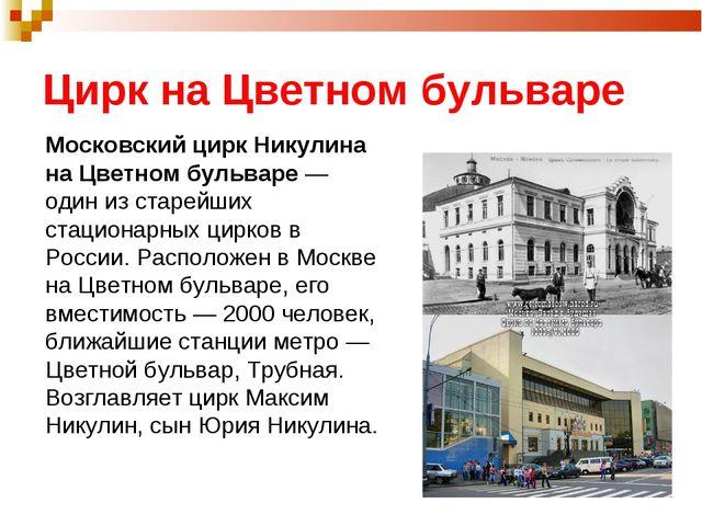 Цирк на Цветном бульваре Московский цирк Никулина на Цветном бульваре — один...