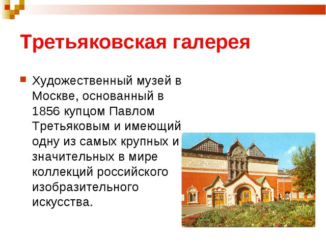 Третьяковская галерея Художественный музей в Москве, основанный в 1856 купцом...