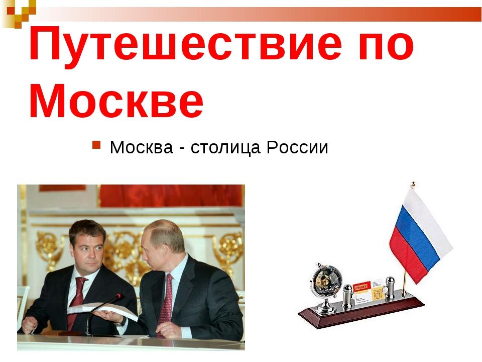 Путешествие по Москве Москва - столица России