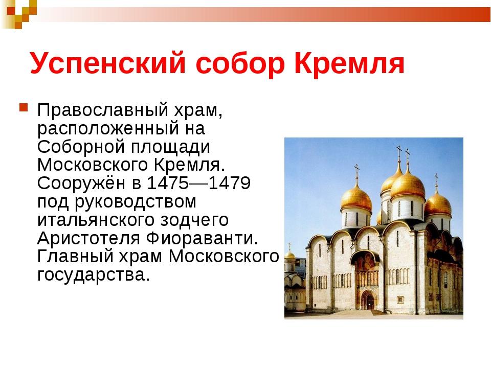 Успенский собор Кремля Православный храм, расположенный на Соборной площади М...