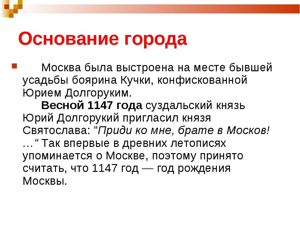 Основание города  Москва была выстроена на месте бывшей усадьбы боярина Ку...