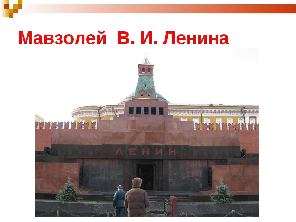 Мавзолей В. И. Ленина