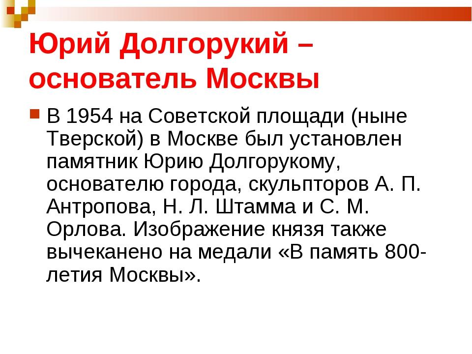 Юрий Долгорукий – основатель Москвы В 1954 на Советской площади (ныне Тверско...