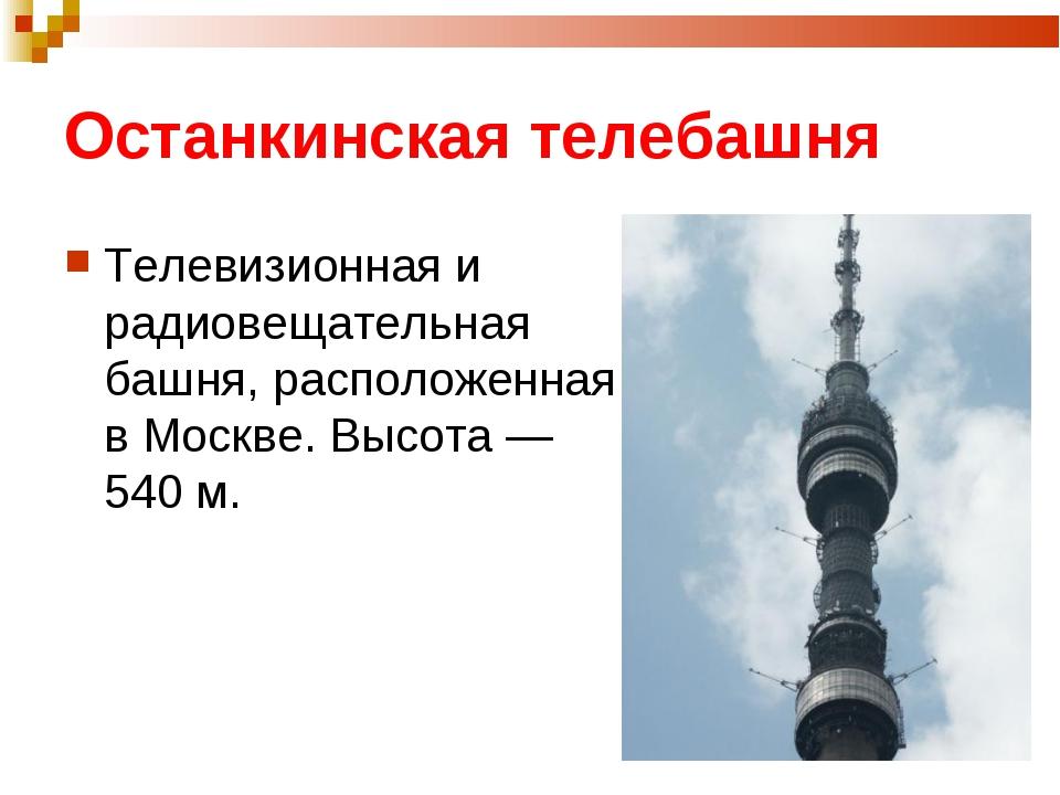 Останкинская телебашня Телевизионная и радиовещательная башня, расположенная...