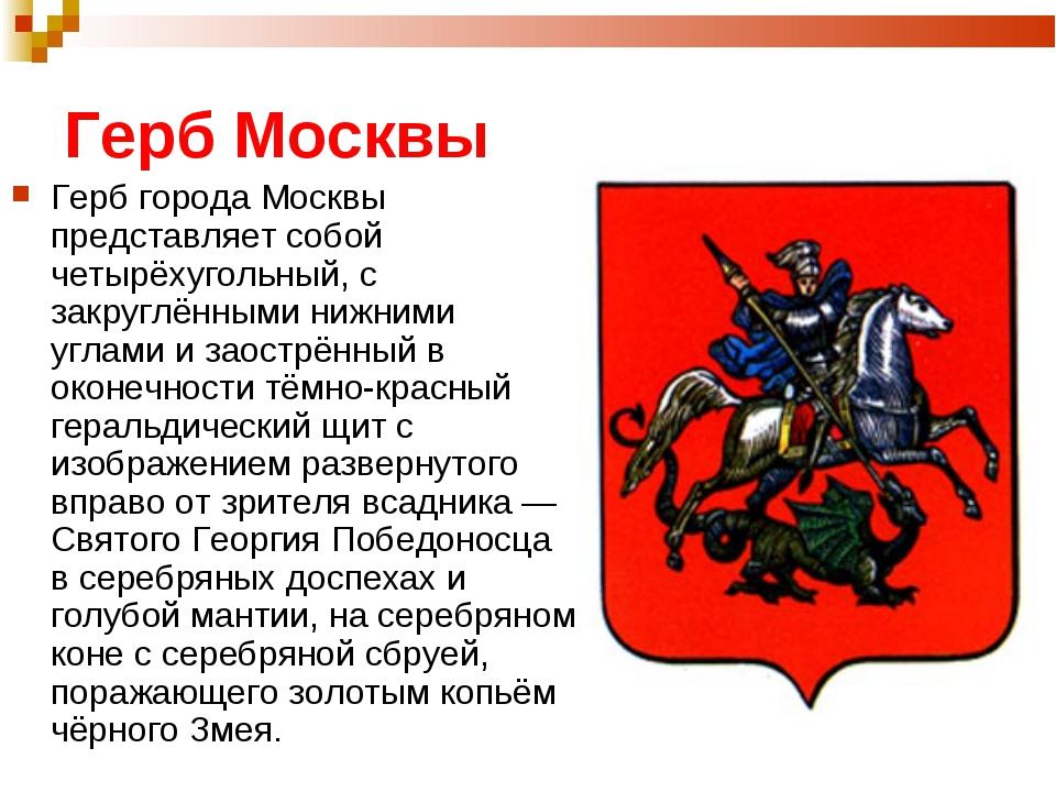 Герб Москвы Герб города Москвы представляет собой четырёхугольный, с закруглё...