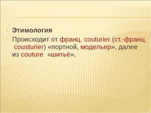 Этимология Происходит отфранц.couturier(ст.-франц.cousturier)«портной,м