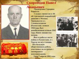 Скороходов Павел Ананьевич Прадедушка Суродина Кирилла. Служил связистом в 30