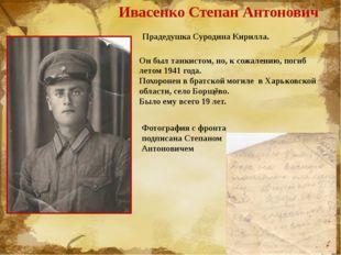 Ивасенко Степан Антонович Прадедушка Суродина Кирилла. Он был танкистом, но,