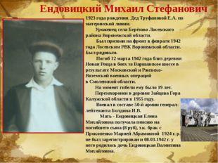Ендовицкий Михаил Стефанович 1923 года рождения. Дед Труфановой Е.А. по матер